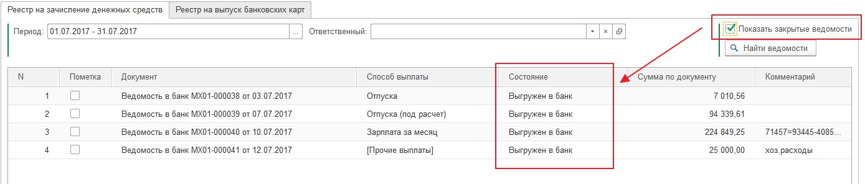 Подготовка отчёта сзв-м (сведения о застрахованных лицах